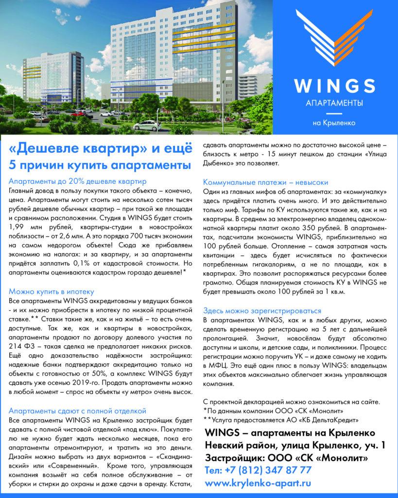 WINGS апартаменты на Крыленко. «Дешевле квартир» и ещё пять причин купить апартаменты (Газета «Метро»)