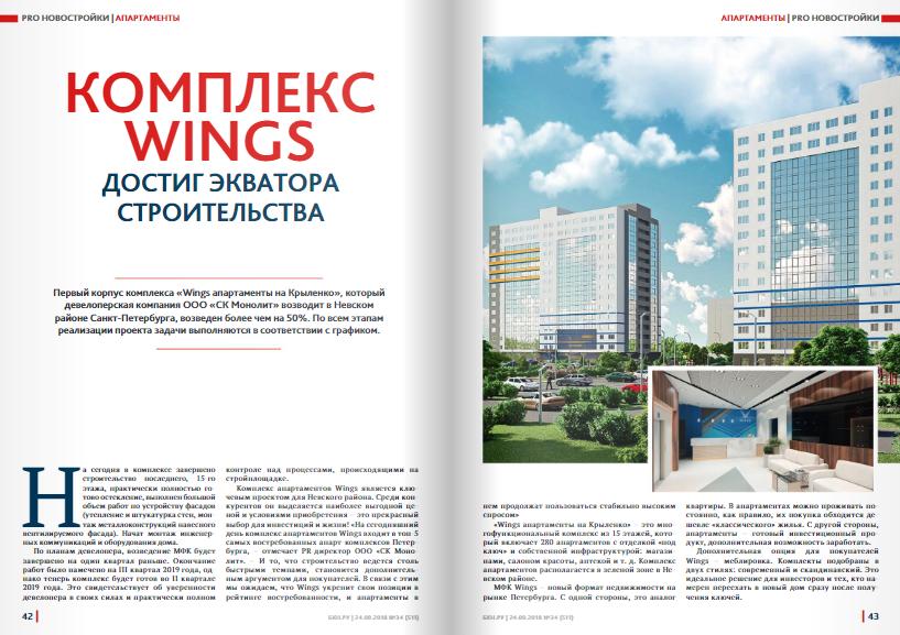 Статья в журнале «Недвижимость и финансы»