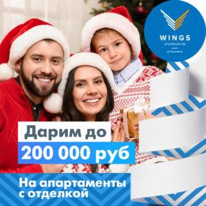 Предновогодние акции «WINGS» до конца года! УСПЕЙТЕ ВЫГОДНО КУПИТЬ!